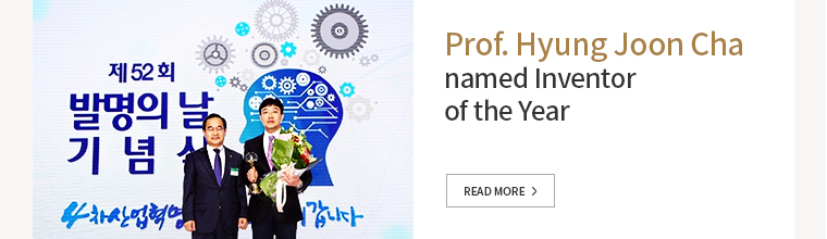 Prof. HyungJoon Cha named Inventor of the Year