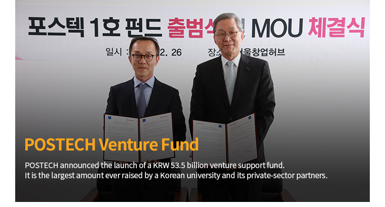 POSTECH Venture Fund - POSTECH announced the launch of a krw 53.5 billion venture support fund. It is the largest amount ever raised by a Korean university and its private-sector partners
