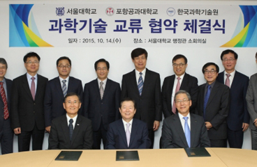 POSTECH to Develop Open Online Courses Together With SNU, KAIST