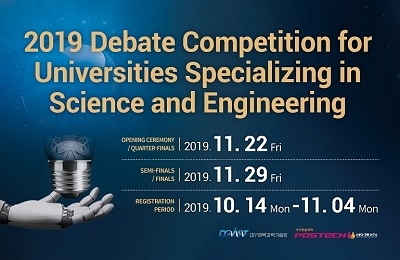 2019 Debate Competition for Universities Specializing in Science and Engineering