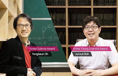 Professor Yong-Geun Oh receives the Korea Science Award and Professor Junsuk Roh receives the Korea Young Scientist Award