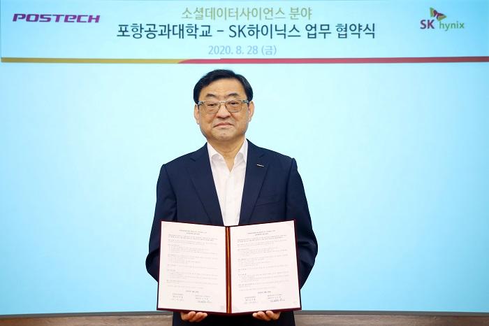 20200828_포스텍-SK하이닉스 업무협약_기사내부1