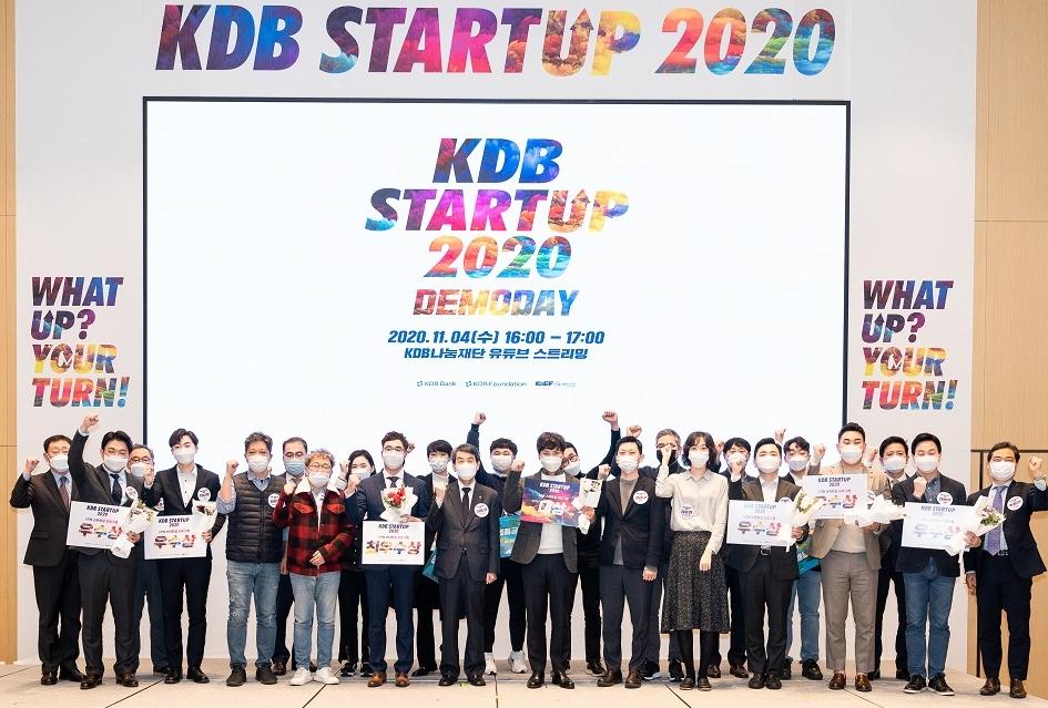 붙임. 2020 KDB 창업교육 프로그램』성과공유회 보도자료 사진_수정