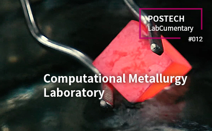 Computational Metallurgy Lab