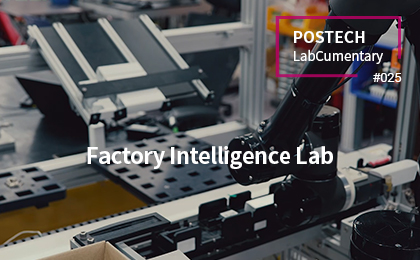 Factory Intelligence lab