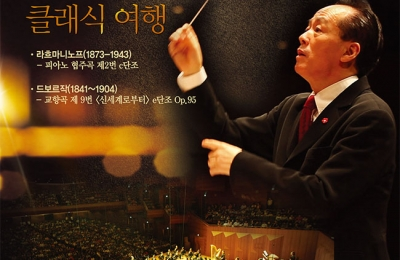[Cultural Program] POSTECH Summer Classical Concert with Maestro Nanse Gum