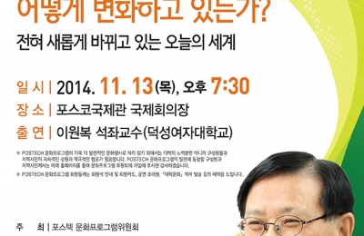[Cultural Program] How is the world changing?