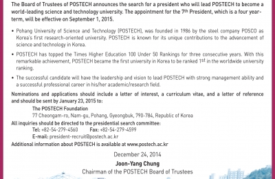 Position Announcement for POSTECH President