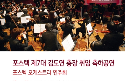 Celebration Concert for President Doh-Yeon Kim's Inauguration