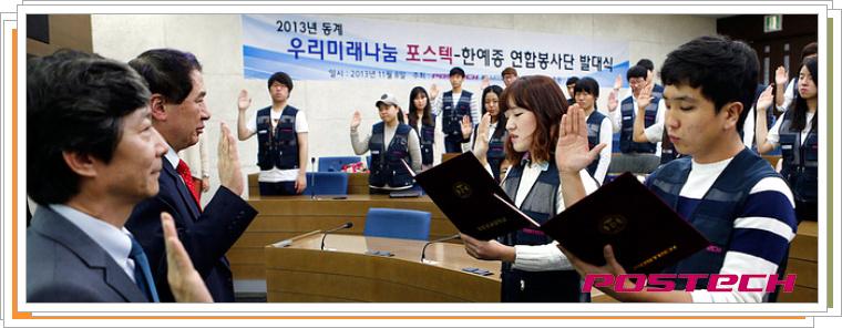 봉사단 3기 선서 사진