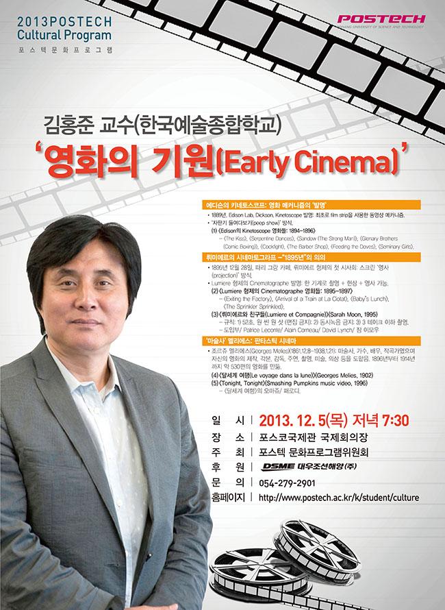 [문화프로그램]영화의 기원(Early Cinema)