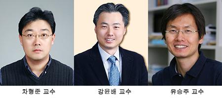 차형준 교수, 강윤배 교수, 유승주 교수