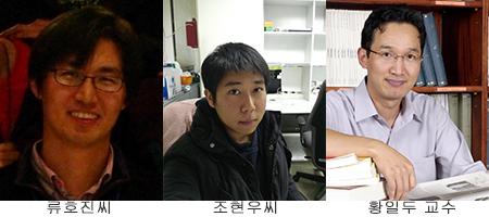 황일두 교수(46), 조현우(29)․류호진(36) 박사팀