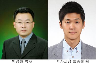 박성해박사,박사과정임종철씨