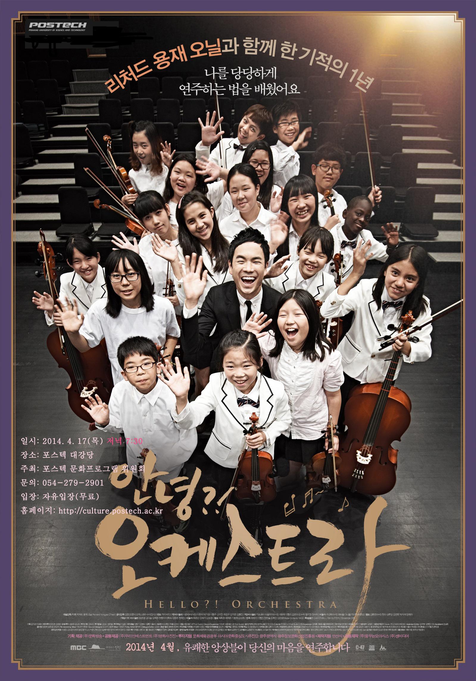 [문화프로그램] 영화안녕?! 오케스트라