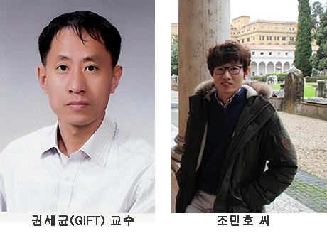 권세균(GIFT) 교수, 조민호 씨
