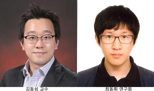 김동성 교수, 최동휘 연구원