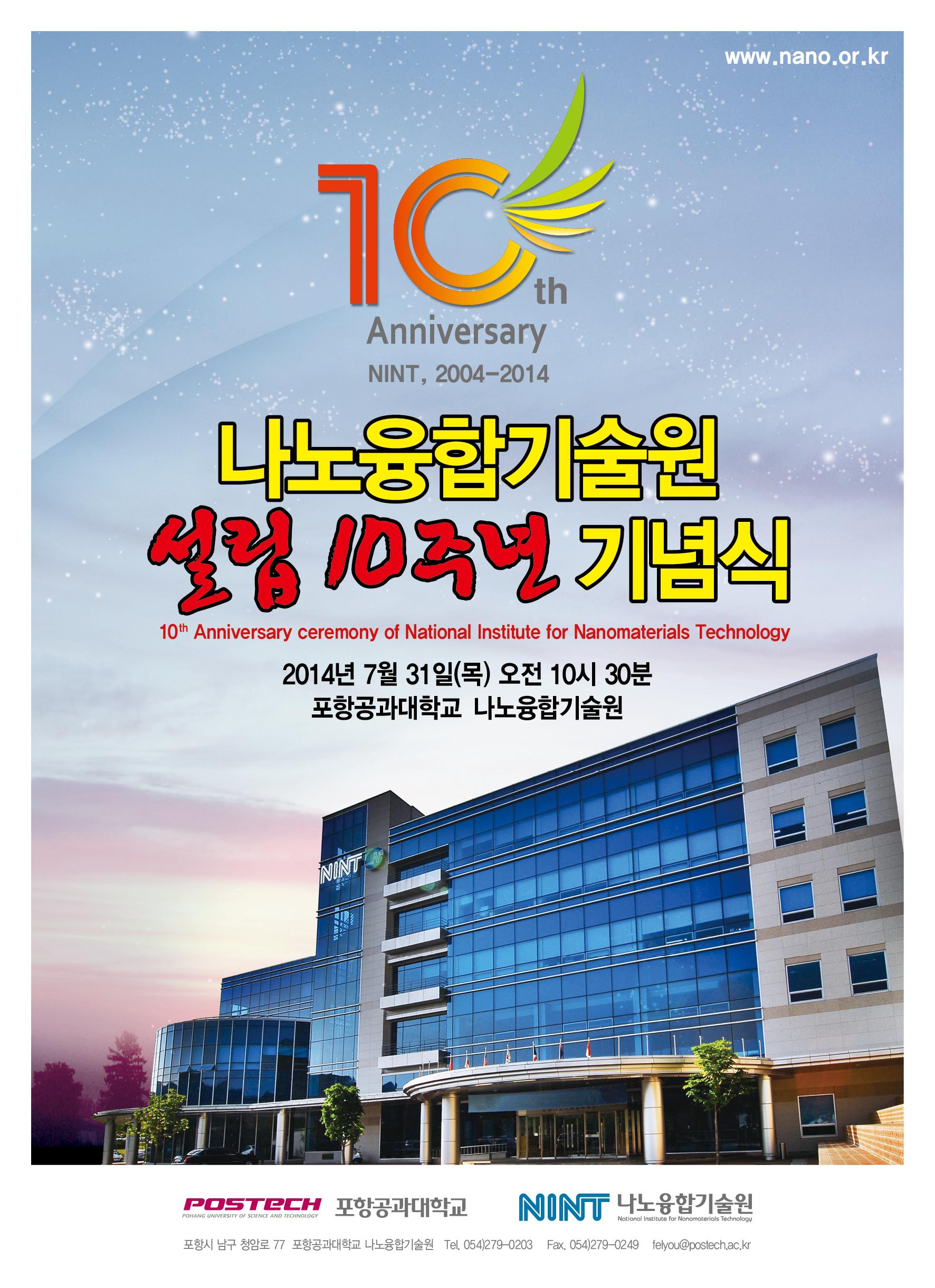 나노융합기술원 설립 10주년 기념식