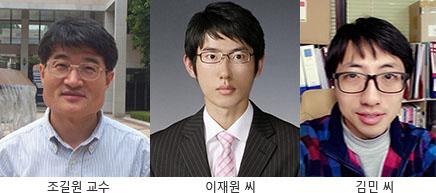 조길원 교수, 이재원 씨, 김민 씨