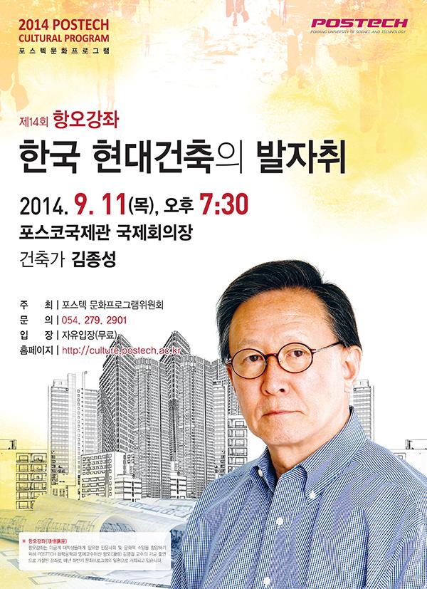 제14회 항오강좌 한국 현대건축의 발자취