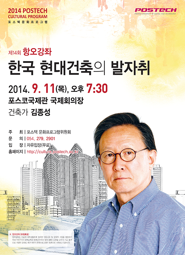 [POSTECH Cultural Program] The 14th Hang-O Lecture: Traces of Korean Modern Architecture