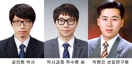 박사과정 주수현 씨 장현명 교수 공의현 박사