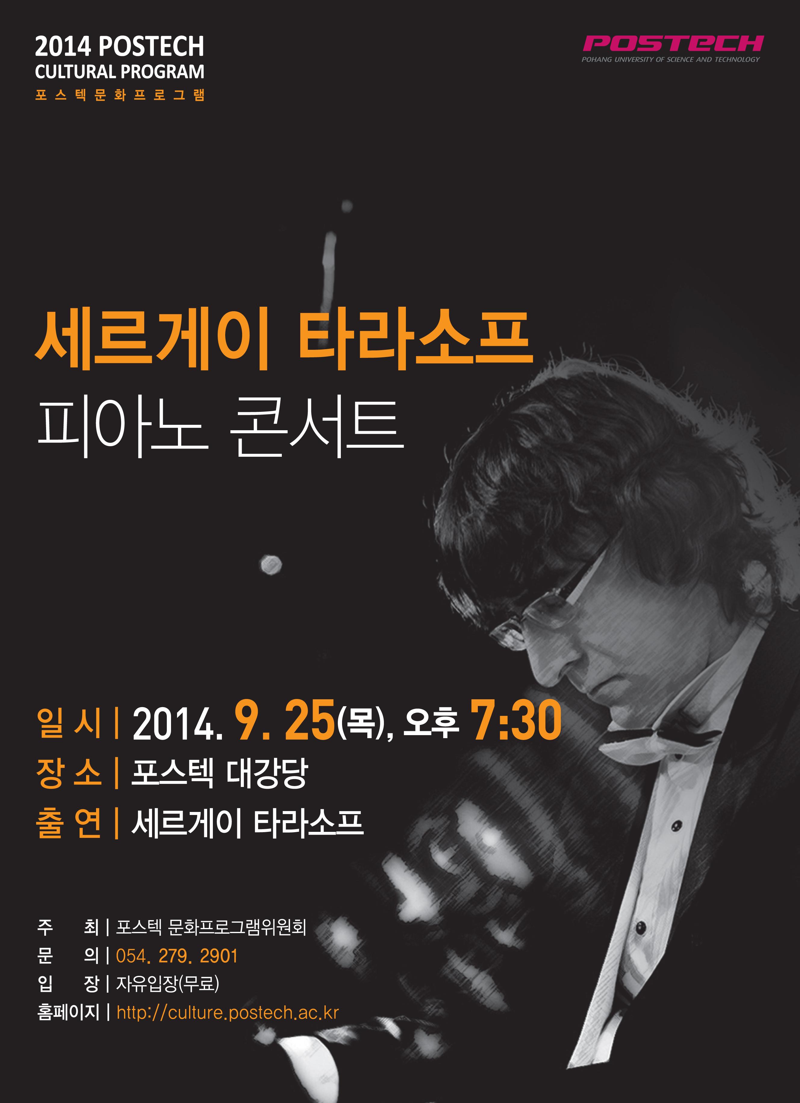 [문화프로그램] 세르게이 타라소프 피아노 콘서트
