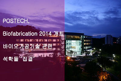 POSTECH, Biofabrication 2014 개최