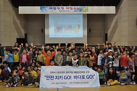경북씨그랜트센터, 찾아가는 해양안전교실 개최