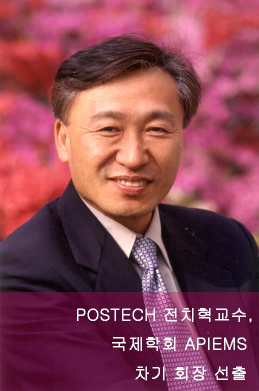 POSTECH 전치혁교수, 국제학회 APIEMS 차기 회장 선출