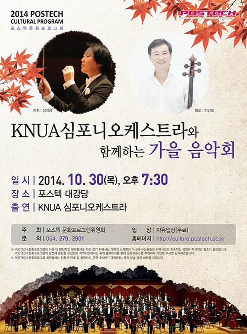 [문화프로그램] KNUA심포니오케스트라와 함께하는 가을 음악회