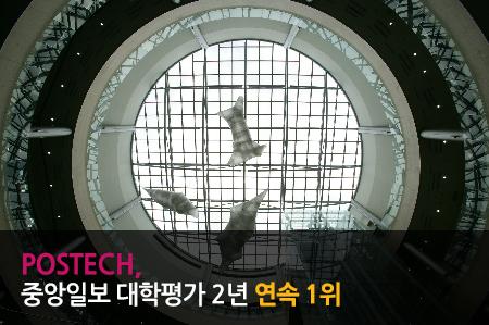POSTECH, 중앙일보 대학평가 2년 연속 1위