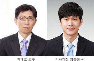 박태호 교수, 임종철 씨