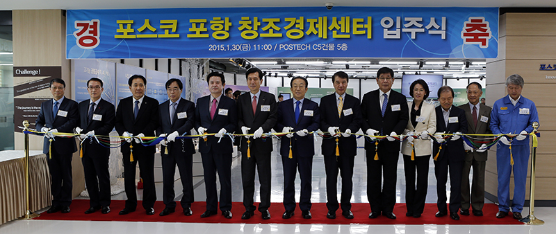 Inauguration Ceremony for C5 and the Posco Pohang Center for Creative Economy (2015. 01.30)