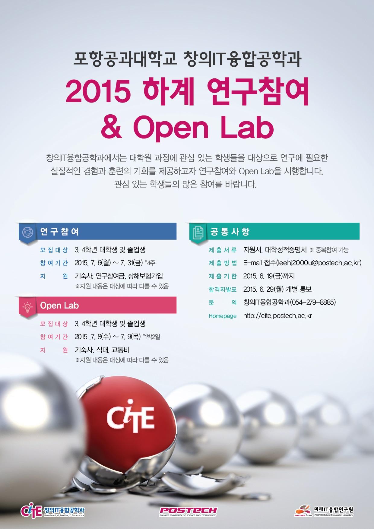 [CiTE]2015 창의IT융합공학과 하계 연구참여 & Open Lab 시행