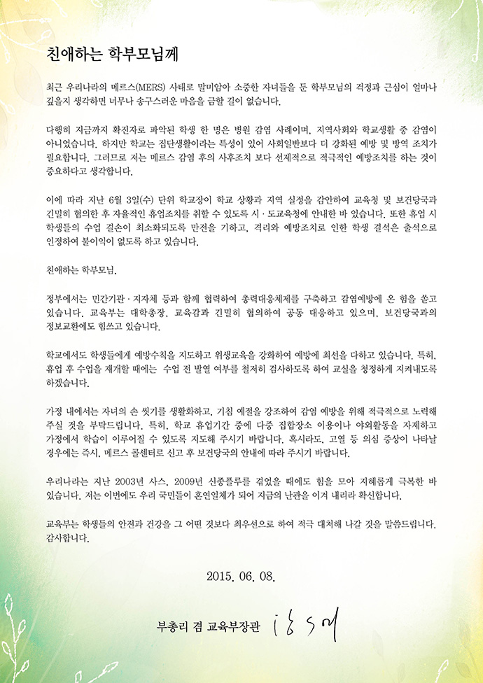 메르스 예방을 위한 부총리 겸 교육부 장관 서한문 안내