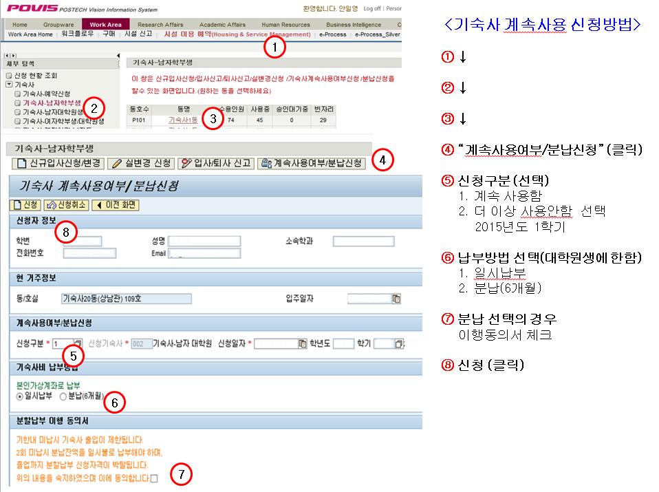 """2015-2학기 """"기숙사 계속 사용 신청"""" 안내"""