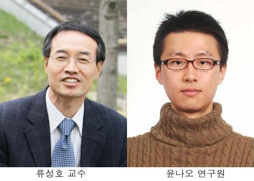 류성호 교수(포스텍), 윤나오 연구원