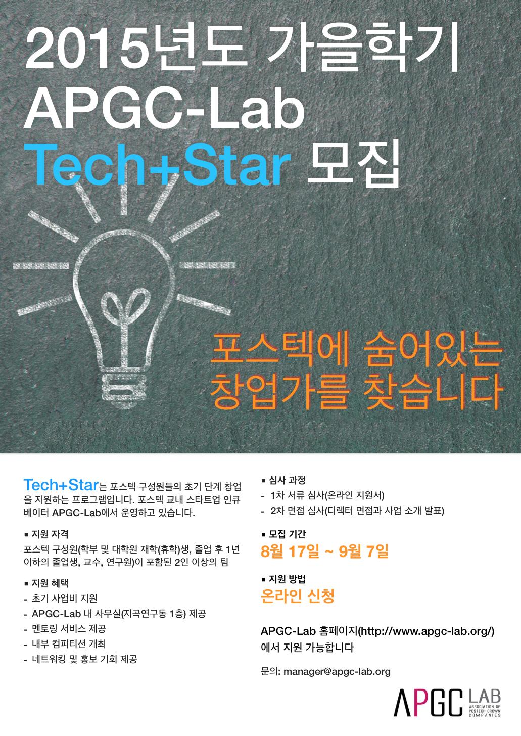 APGC-Lab 2015년도 가을학기 Tech+Star 모집 안내