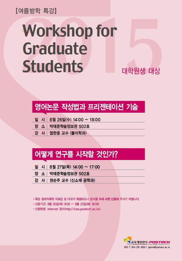 [여름방학 특강] 2015 대학원생 연구력 강화 Workshop