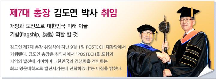 김도연 POSTECH 제7대 총장 취임식 열려