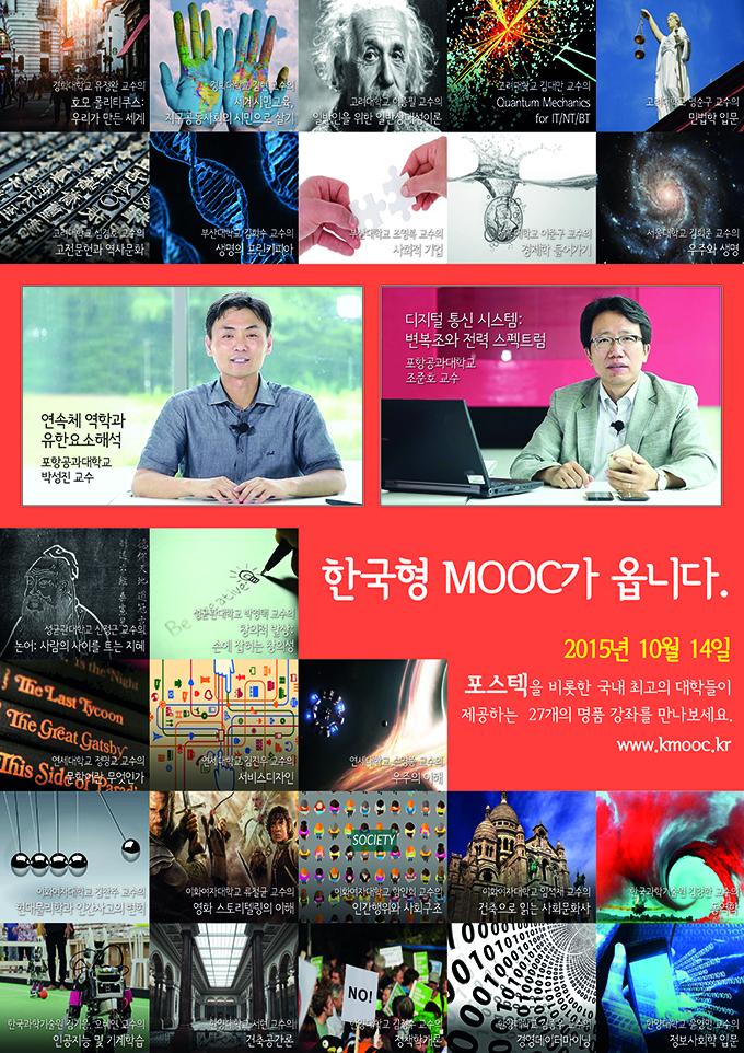 kmooc 포스터