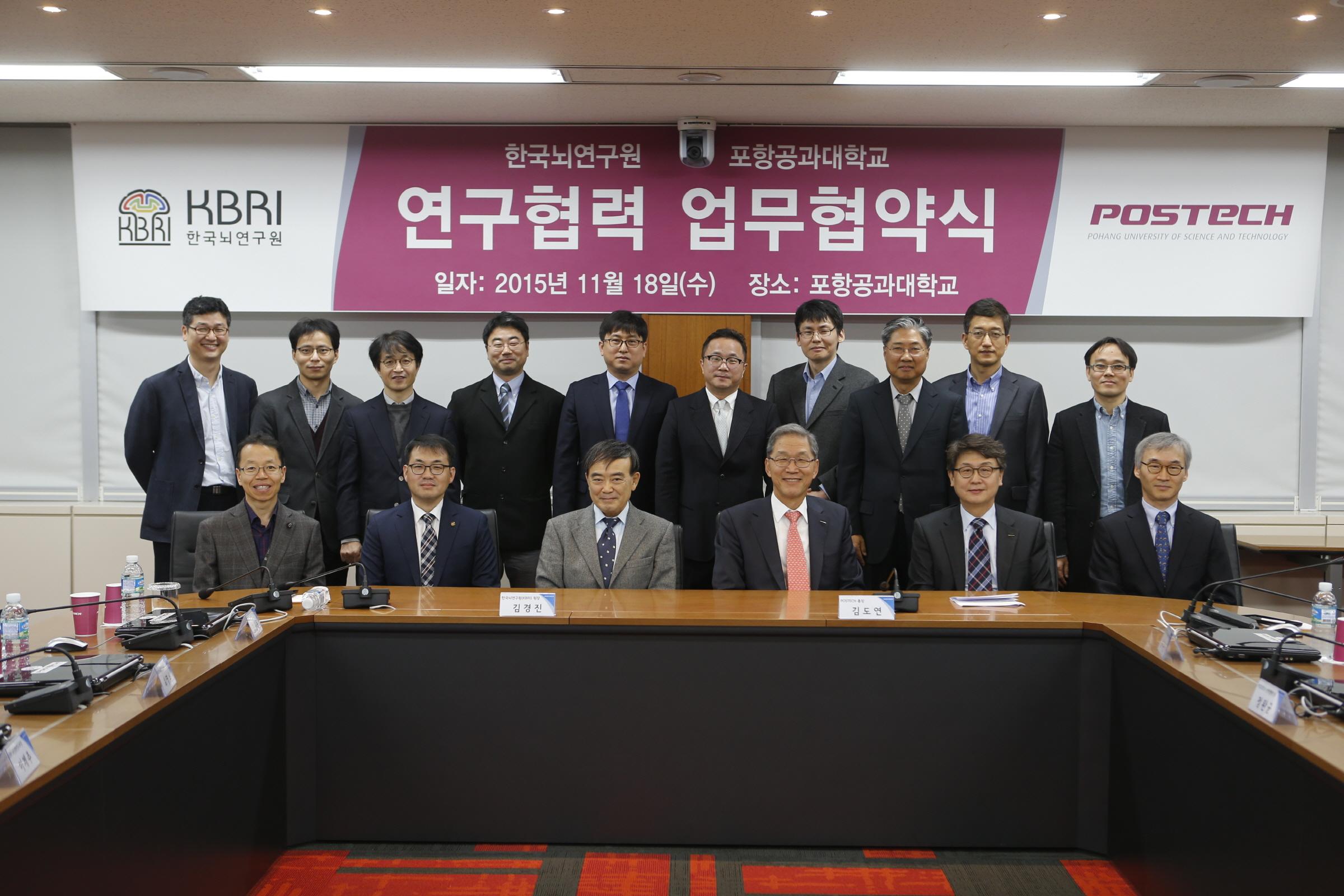 한국뇌연구원 MOU