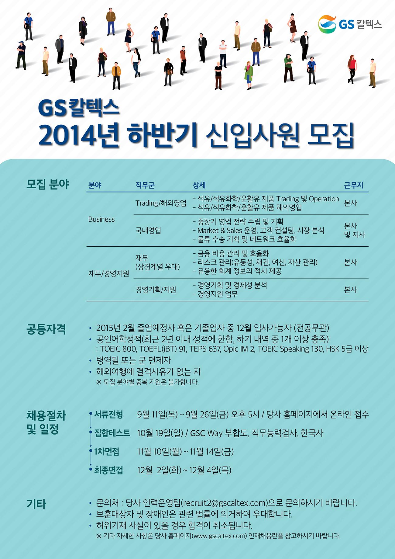 [GS칼텍스] 2014 하반기 GS칼텍스 신입사원 모집 (~9/26)