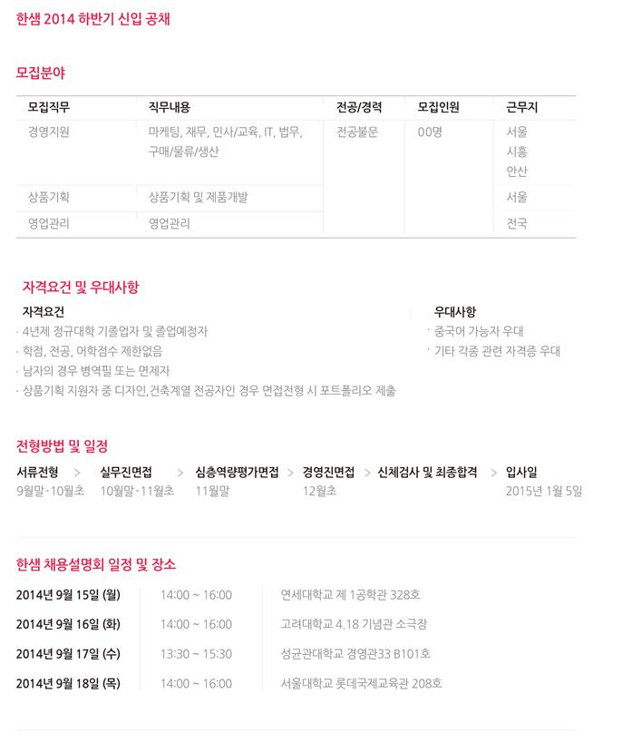 한샘 - 2014 하반기 신입/경력공채