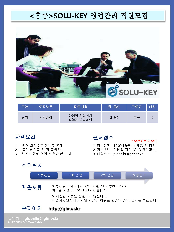 SOUL-KEY 영업관리 직원모집