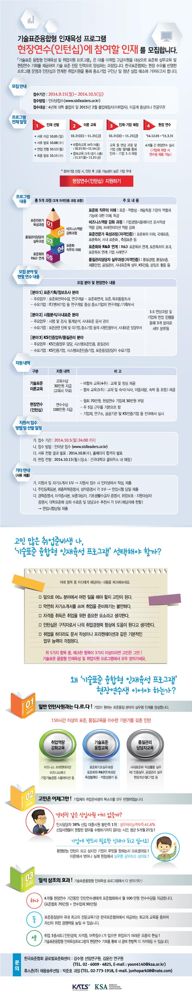 [인턴십연계] 한국표준협회 기술표준융합형 인턴(현장연수생) 모집(~10/05)