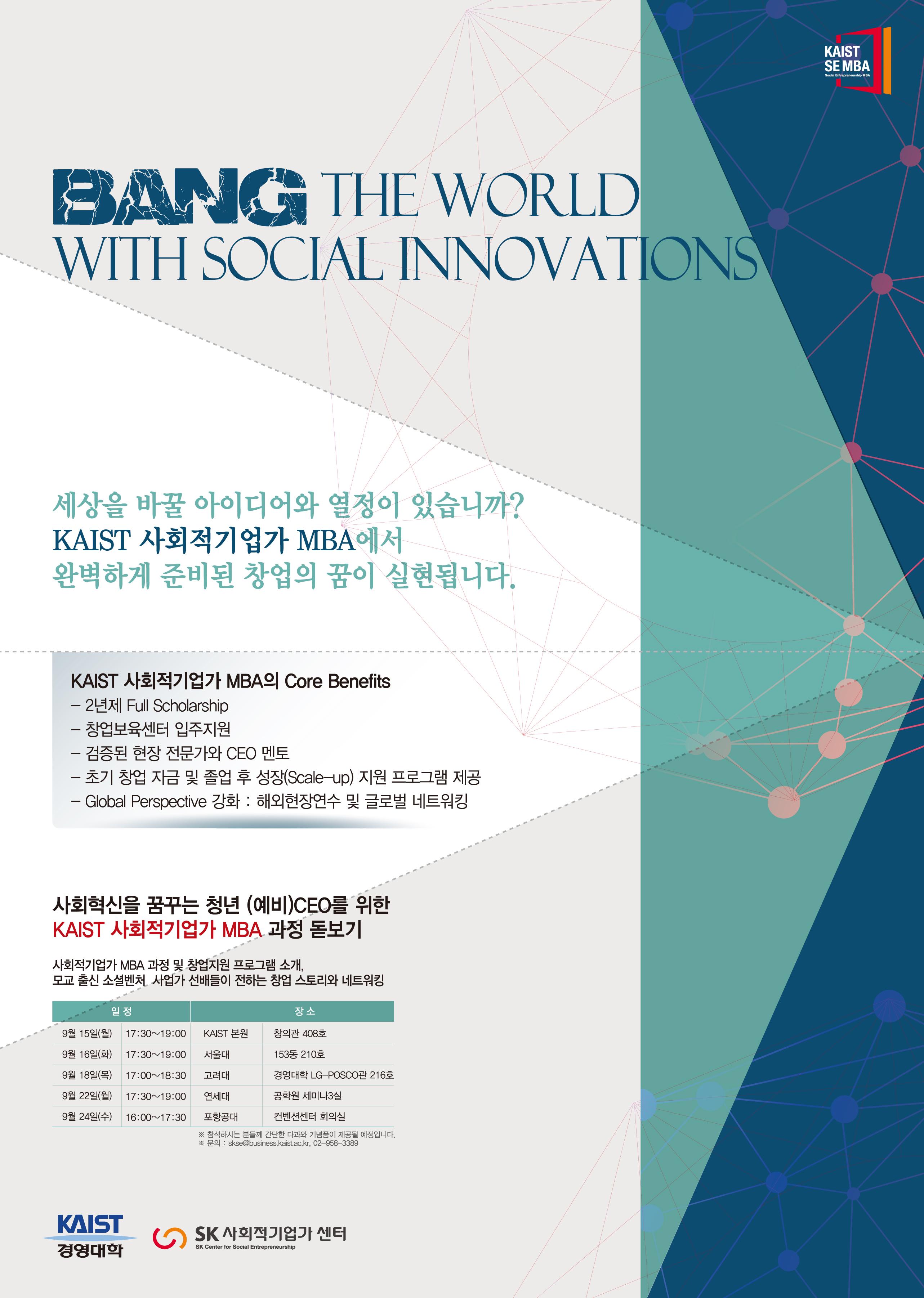 <사회혁신을 꿈꾸는 청년 (예비)CEO를 위한 KAIST SE MBA 돋보기> 안내(9월24일 오후4시)