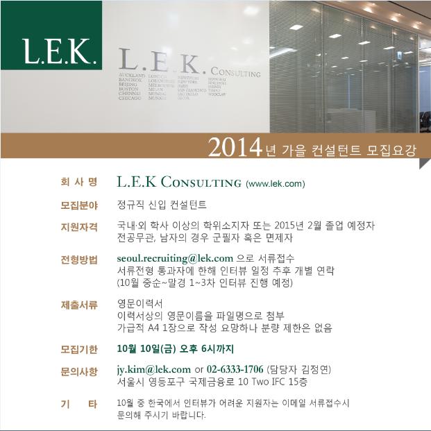 LEK 컨설팅 정규 신입 컨설턴트 모집
