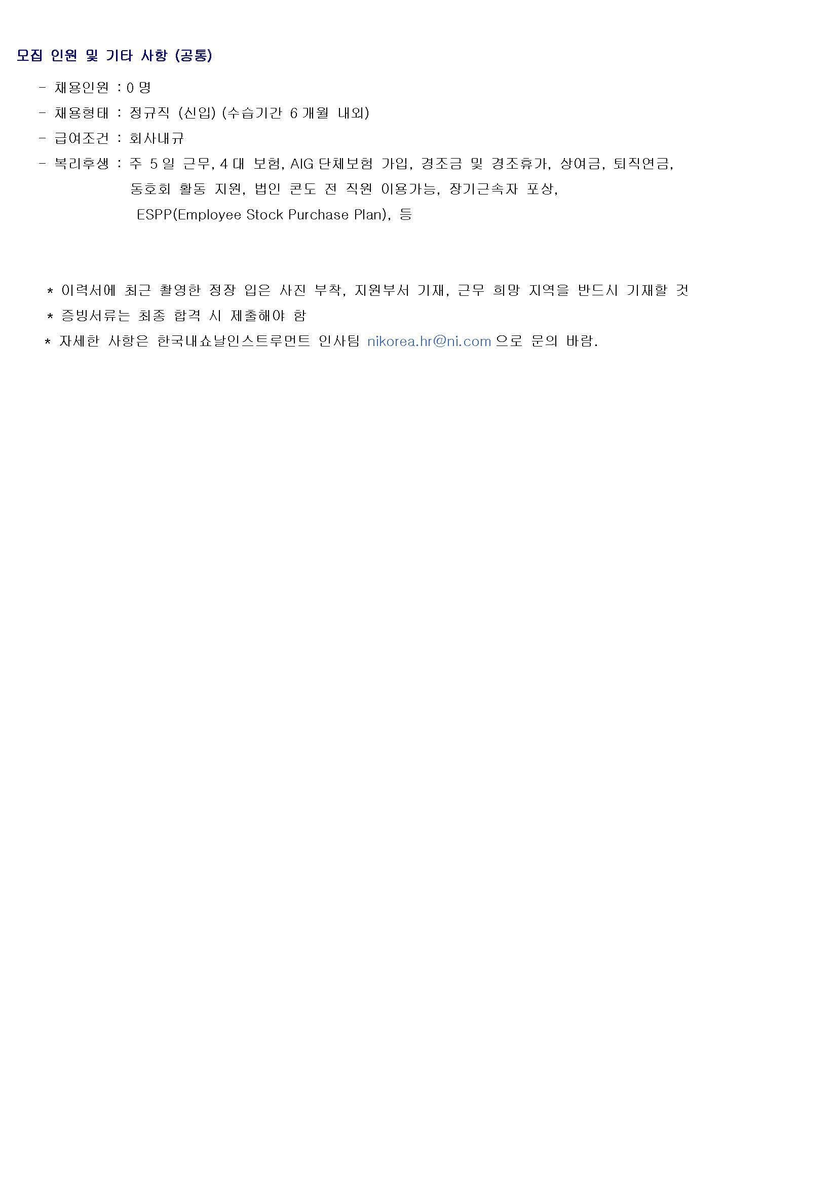 한국내쇼날인스트루먼트 채용안내